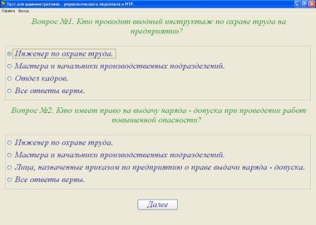 Тест по охране труда онлайн - 0f1d5